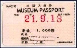 年間パスポート.jpg