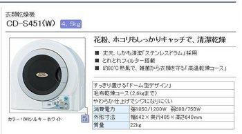 衣類乾燥機.JPG