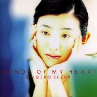 鈴木重子_winds of my heart.jpg