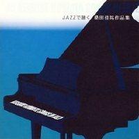 JAZZで聴く桑田佳祐作品集 Thomas Hardin Trio.jpg