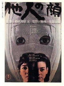 1966他人の顔 .JPG