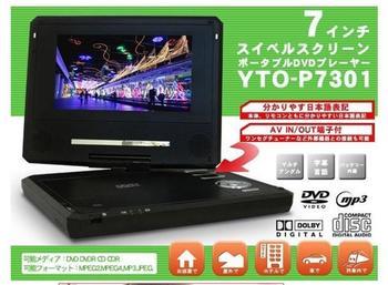 DVDプレーヤー.jpg